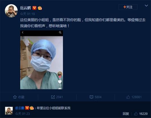 岳云鹏请医护听相声 承诺疫情后想听啥演啥!